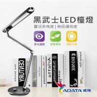 【ADATA威剛】 LED 12W多功能護眼黑武士檯燈