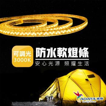 【ADATA威剛】 LED可調光防水軟條燈/庭院燈/露營燈