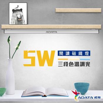 【ADATA威剛】 LED可調色閱讀磁鐵燈