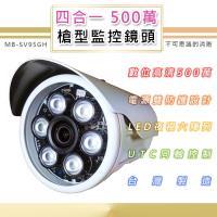 500萬 戶外監控鏡頭3.6mm 6.0mm TVI/AHD/CVI/類比四合一 6LED燈強夜視攝影機(MB-95GH)