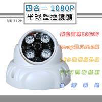 四合一 1080P 半球監控鏡頭3.6mm 6.0mm SONY210萬像素 6LED燈強夜視攝影機(MB-86DH)