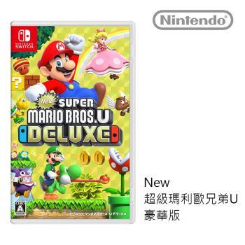 (1/11發售)★任天堂 Nintendo Switch《New 超級瑪利歐兄弟 U 豪華版》中文版 [台灣公司貨]