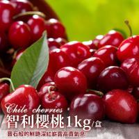 台北濱江~ 紅寶石智利櫻桃1盒 1kg 盒_28~30mm