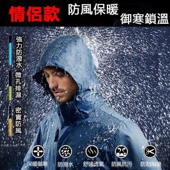 【居家嚴選】兩件式三穿抗寒搖粒絨衝鋒衣外套(2件式 情侶款)