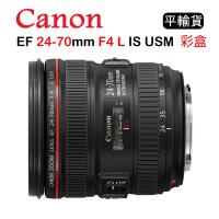 CANON EF 24-70mm F4 L IS USM (平行輸入) 彩盒 送UV鏡+清潔組