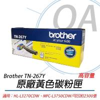 Brother TN-267 Y 原廠高容量 黃色碳粉匣
