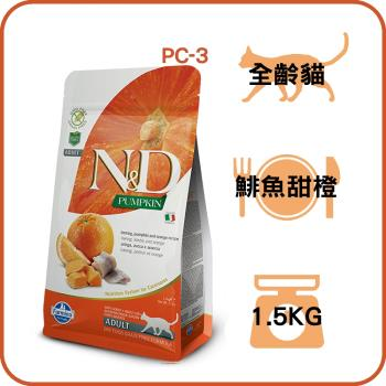 Farmina 法米納 (買乾糧送德國葛蕾特無榖主食罐) WDJ最佳推薦品牌 ND挑嘴成貓天然南瓜無穀糧(鯡魚甜橙) PC-3 1.5kg