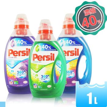 Persil 超濃縮高效能洗衣精1000mlx2瓶