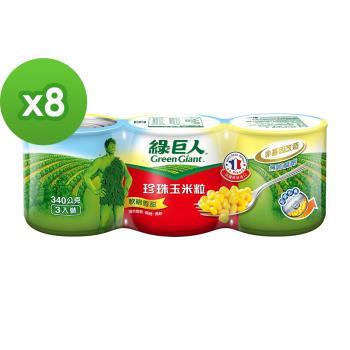 綠巨人 珍珠玉米粒 340g*3入/組,8組/箱