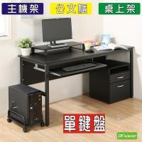 DFhouse    頂楓150公分電腦辦公桌+1鍵盤+主機架+活動櫃+桌上架(大全配)