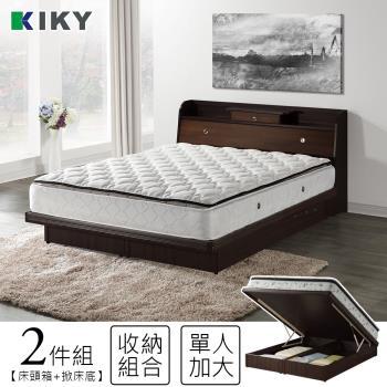 KIKY武藏-抽屜加高 單人加大3.5尺二件床組(床頭箱+掀床底)