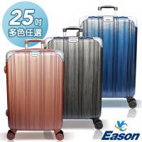 YC Eason 維也納25吋海關鎖款PC硬殼行李箱(多色可選)