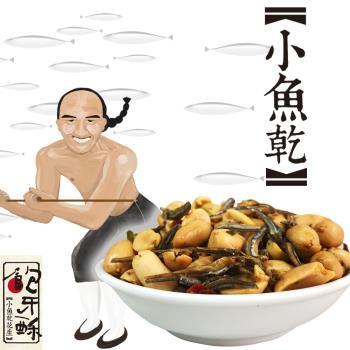 余順豐 飽牙酥-小魚乾花生(200g)