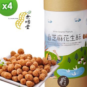 余順豐 裹粉花生-白芝麻蛋酥花生  (260g)*4罐