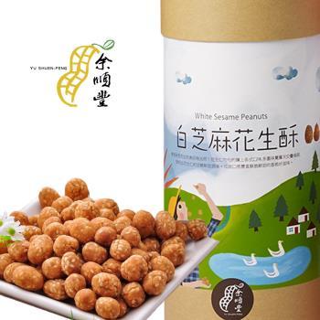 余順豐 裹粉花生-白芝麻蛋酥花生  (260g)