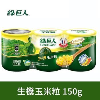綠巨人 生機(有機)玉米粒150g*3罐(組)