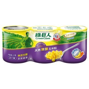 綠巨人 天然無鹽玉米粒*3罐(組)