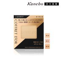 Kanebo佳麗寶COFFRET D'OR光透裸肌保濕粉餅UV 9.5g(3色任選)