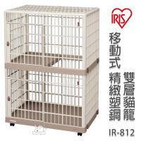 IRIS  移動式 精緻塑鋼雙層貓籠 IR~812
