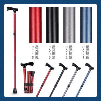 光星NOVA 鋁製折疊拐杖 星光閃閃系列 3010AX(單支 共4色可選)