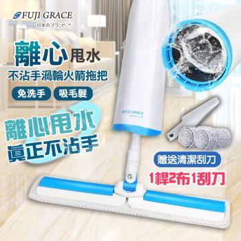 FUJI-GRACE 日本富士雅麗 不沾手渦輪式火箭拖把(1桿2布1刮刀)