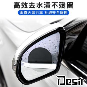 Desir-汽機車通用後照鏡防雨防霧圓形防水貼膜4入(2入/組)