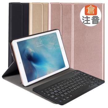 2018/2017 iPad/Pro9.7/Air2/Air專用經典型二代分離式藍牙鍵盤/皮套