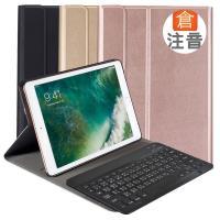 iPad Pro10.5專用經典型二代分離式藍牙鍵盤/皮套