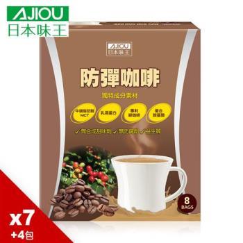 日本味王專利強效防彈咖啡終極回饋組