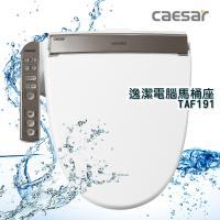 凱撒 caesar 逸潔電腦馬桶座 TAF191 (1入)