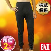 BVD 棉絨保暖長褲(2入組)台灣製造