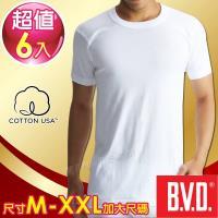 BVD 100%純棉優質圓領短袖衫(6件組)-尺寸M-XXL-台灣製造