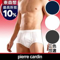 Pierre Cardin 皮爾卡登 新機能吸汗透氣 三角褲(3件組)台灣製造