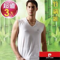 Pierre cardin 皮爾卡登 抑菌消臭竹纖維無袖U領衫(3件組)