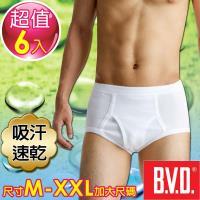 BVD 吸汗速乾 三角褲-(6入組)-尺寸M-XXL可選-台灣製造