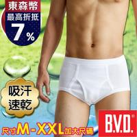 BVD 吸汗速乾 三角褲-(3入組)-尺寸M-XXL可選-台灣製造