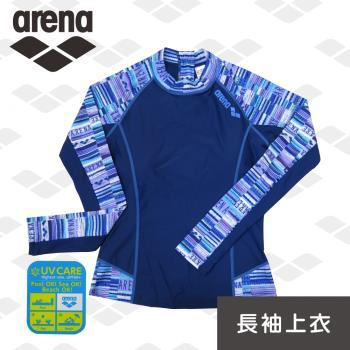 限量 秋冬新款 arena 女士 運動訓練款 LMS8267W 長袖外套 運動 瑜伽 衝浪 高彈 速乾 防曬