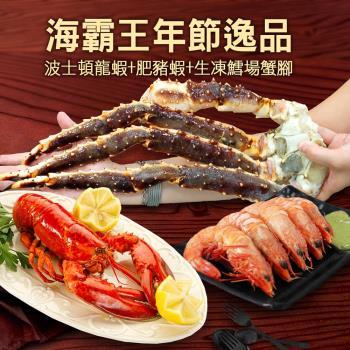 築地一番鮮-海霸王年節逸品(龍蝦+肥豬蝦+熟凍帝王蟹)