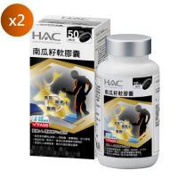【永信HAC】南瓜籽軟膠囊2瓶(100粒/瓶)