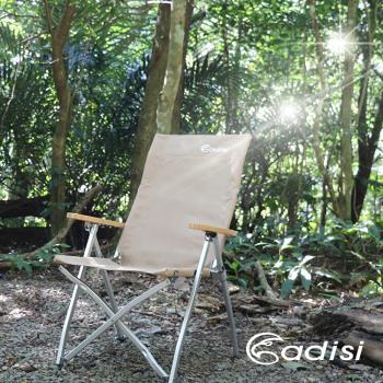 ADISI 嵐山竹風椅AS19018