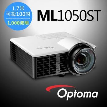 【OPTOMA】短焦可攜隨身投影機ML1050ST (台灣公司貨)