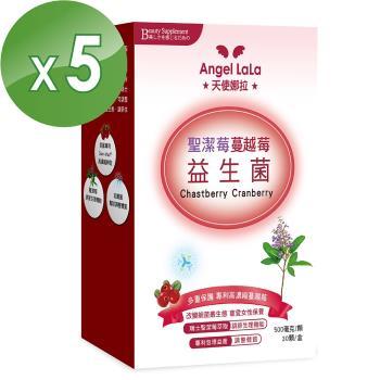 【Angel LaLa天使娜拉】聖潔莓蔓越莓益生菌私密呵護組