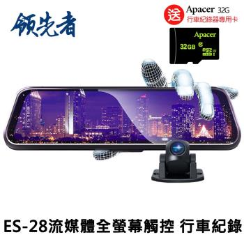 領先者 ES-28 高清流媒體 全螢幕觸控 前後雙鏡後視鏡行車紀錄器(加送32G卡)