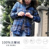 [100%純棉法蘭絨] 女版長袖格紋襯衫 兩件超值組-朋