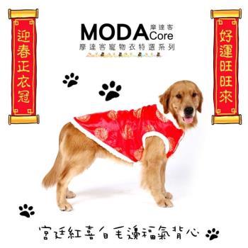 摩達客寵物系列變身系列-中大狗衣服-唐裝宮廷紅喜白毛邊福氣背心