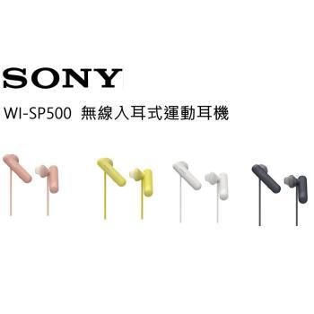 【SONY 索尼】WI-SP500 無線入耳式運動耳機