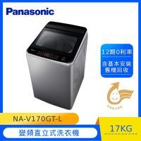 Panasonic國際牌17公斤變頻直立洗衣機NA-V170GT-L(炫銀灰) (庫)