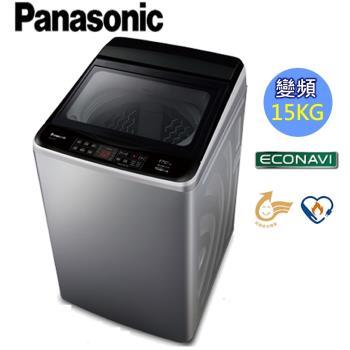 Panasonic國際牌15公斤變頻直立洗衣機NA-V150GT-L(炫銀灰) (庫)