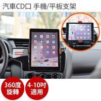 汽車 CD口 手機/平板支架 360度旋轉 4-10吋適用 CD口支架 手機支架 CD架 車用手機架