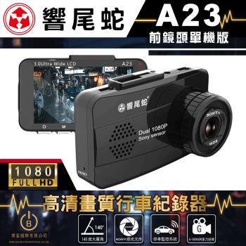 響尾蛇 A23 高清畫質行車紀錄器(單鏡頭)